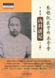 張錫純医学師承学堂:内科講記(第2版)上下冊