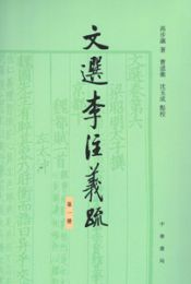 文選李注義疏(第2版)全4冊