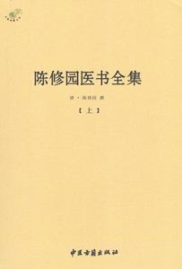 陳修園医書全集  全3冊