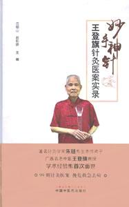 妙手神針:王登旗針灸医案実録