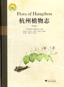 杭州植物誌  第3巻(浙江)
