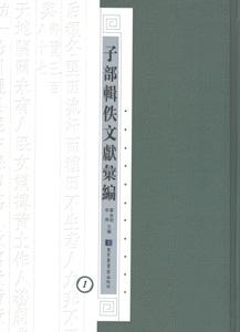 子部輯佚文献彙編  全24冊