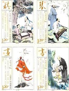 【切手】2013-15T 琴棋書画(4種)