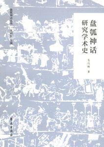 盤瓠神話研究学術史
