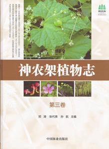 神農架植物誌  第3巻