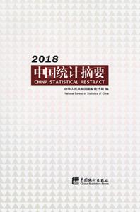 中国統計摘要(2018)