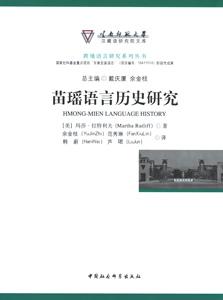 苗瑶語言歴史研究