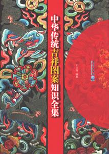 中華伝統吉祥図案知識全集