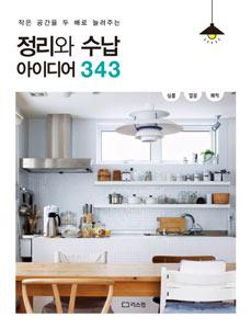 すっきり暮らすための收納アイディア343(韓国本)
