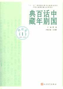 中国話劇百年典蔵·理論  第1巻(1906-1929)