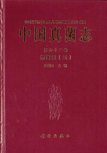 中国真菌志  第62巻鏽菌目5