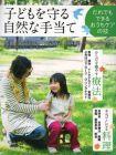 【和書】子どもを守る自然な手当て
