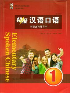 初級漢語口語(1)(課文与練習+詞語表課文翻訳与練習参考答案)(第3版)(附音声DL)