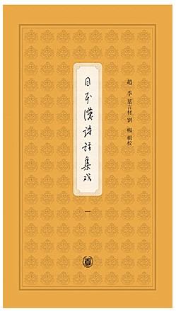 日本漢詩話集成  全12冊