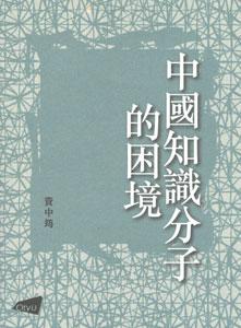 中国知識分子的困境