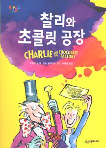 チャーリーとチョコレート工場(韓国本)