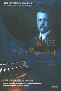 ハルバート朝鮮の魂を起こす(韓国本)