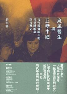 麻風医生与巨変中国:后帝国実験下的疾病隠喻与防疫歴史