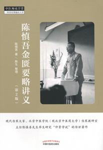 陳慎吾金匱要略講義(第2版)