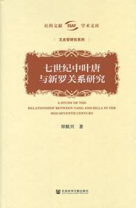 七世紀中葉唐与新羅関係研究