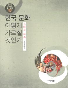 韓国文化 どのように教えられるか:理論と実際(韓国本)