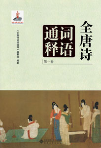 全唐詩詞語通釈  全6巻
