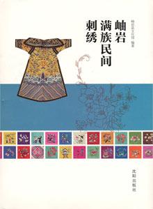 岫岩満族民間刺繍