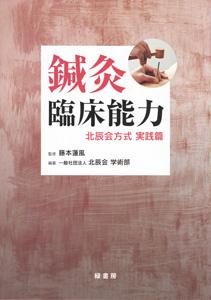 【和書】鍼灸臨床能力:北辰会方式実践編