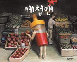 ケチャップマン(韓国本)
