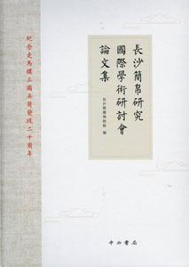 長沙簡帛研究国際学術研討会論文集