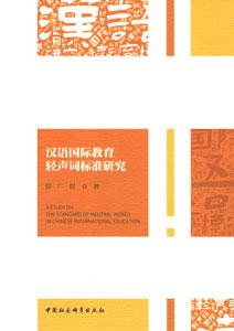 漢語国際教育軽声詞標準研究