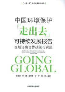 中国環境保護走出去可持続発展報告 区域環境合作政策与実践