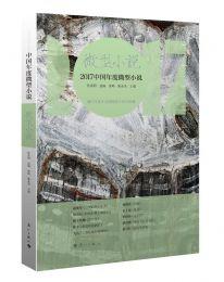 中国年度微型小説(2017)