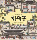 王様の家 昌徳宮(韓国本)
