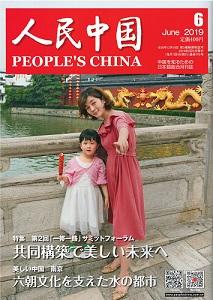 【和書】 人民中国(日文)2019年6月号