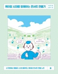 K-POP時代を航海するコンサート演出記(韓国本)