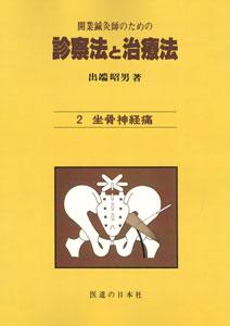 【和書】開業鍼灸師のための診察法と治療法〈第3巻〉膝関節痛(オンデマンド版)