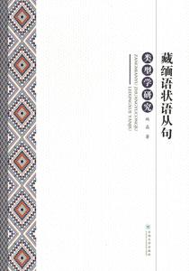 蔵緬語状語従句類型学研究