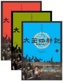 太王四神記 全3冊(韓国本)