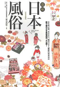 図解日本風俗(第2版)(日本のしきたりがわかる本)