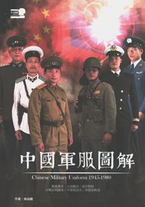 中国軍服図解(1945-1980)
