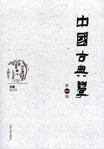 中国古典学  第1輯