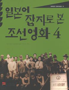 日本語雑誌で見た朝鮮映画4(韓国本)
