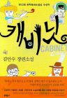 キャビネット(韓国本)