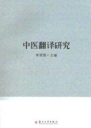 中医翻訳研究