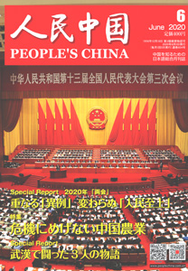 【和書】 人民中国(日文)2020年6月号