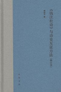 銭注杜詩与詩史互証方法(修訂本)