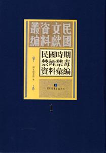 民国時期禁煙禁毒資料彙編  全50冊