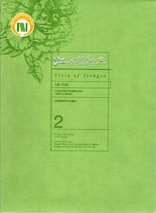 江蘇植物誌  第2巻