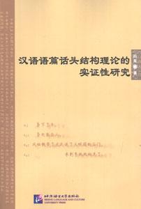 漢語語篇話頭結構理論的実証性研究